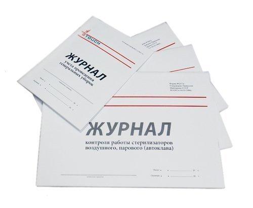 Комплект журналов по учету и контролю, 5 шт