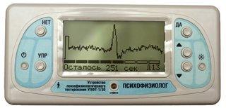 Устройство психофизиологического тестирования УПФТ-1/30-«Психофизиолог»