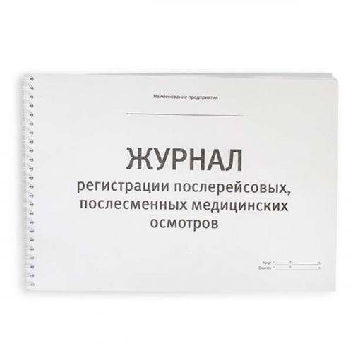 Журнал регистрации послерейсовых медицинских осмотров работников