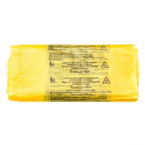 Пакет для медицинских отходов класса Б желтый, 50 литров (600х800), уп.100 шт.