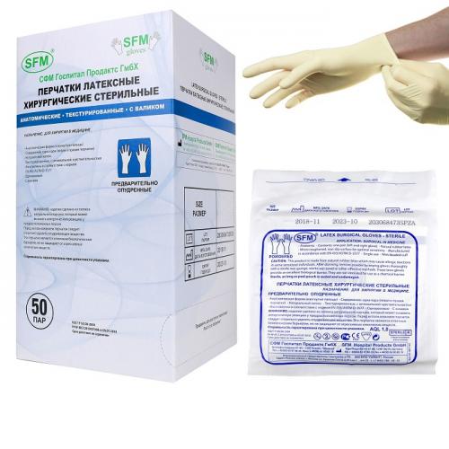 Перчатки хирургические стерильные опудренные с валиком SFM 7,5 (50 пар, М - сред.)