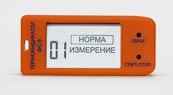 Термоиндикатор электронный ФС-3, для многократного применения