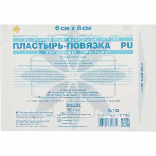 LEIKO, с впит. прокл. полимерный пластырь-повязка PU 6*8 см, в инд. уп.